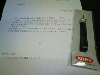 Kure_