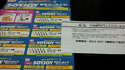 K_soyjoy